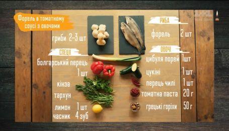 Форель в томатном соусе с овощами - Вкусный мир с Евгением Клопотенко