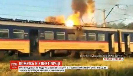 На Дніпропетровщині загорілась електричка – люди вистрибували на ходу