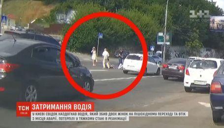 Перехрестив постраждалих і втік: журналіст наздогнав водія, який збив 2 дівчат
