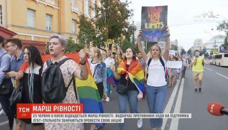 Зеленского пригласили посетить Марш равенства в поддержку ЛГБТ-сообщества