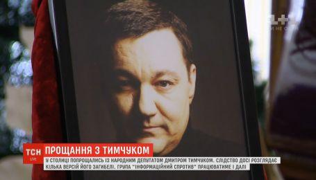 С народным депутатом Дмитрием Тымчуком попрощались в Киеве