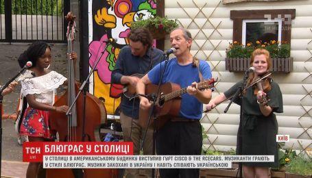 Банджо, мандоліна і контрабас: у Києві виступив незвичайний гурт із США