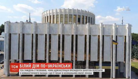 Переезд президента: сможет ли бывший музей Ленина стать лучшим офисом завтрашней страны