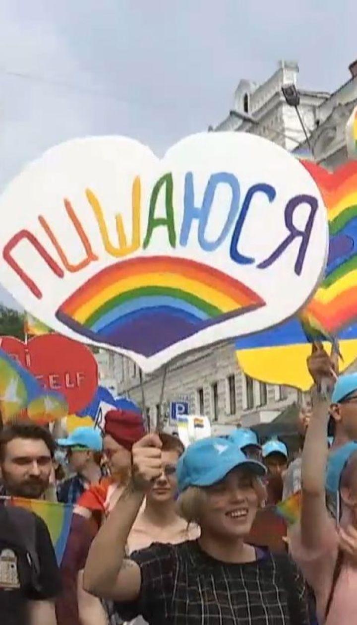 """Майже 8 тисяч людей вийшли на Марш рівності - """"КиївПрайд-2019"""""""