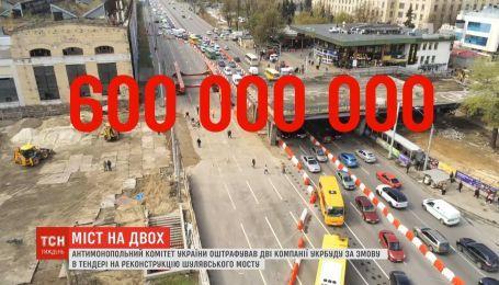 Антимонопольный комитет оштрафовал две компании за сговор в тендере на реконструкцию Шулявского моста
