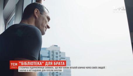 Столична підприємиця заявляє, що мер Кличко забрав у неї будівлю для готелю брата
