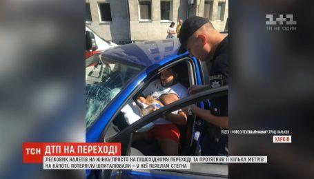 У Харкові авто збило жінку, протягнуло її на капоті й лише потім зупинилось
