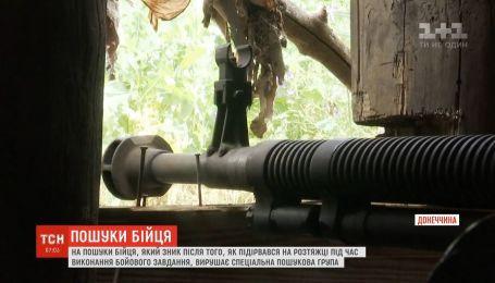 Под Донецком разыскивают пропавшего во время боевого задания бойца