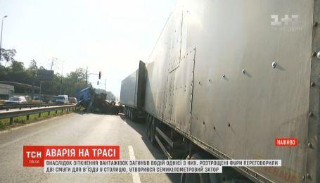 На въезде в столицу образовались пробки вследствие столкновения грузовиков