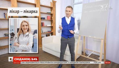 Феминитивы в украинском языке - экспресс-урок