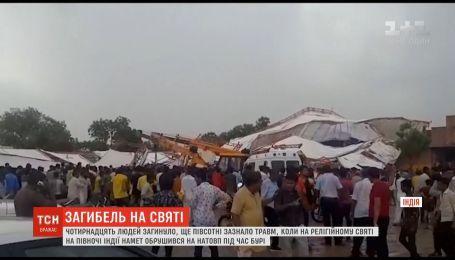 14 людей померли під час релігійного свята в Індії