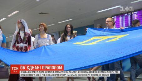 Крымскотатарский флаг вернулся в Украину после мирового путешествия