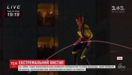 Знаменитые акробаты прошли по канату на высоте 25 этажа в Нью-Йорке