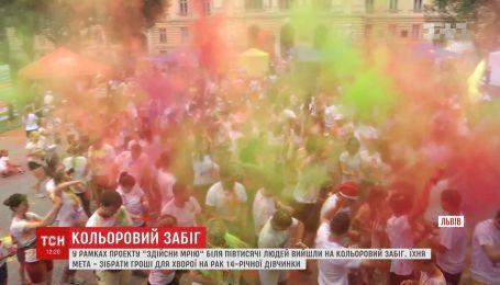"""В рамках проекта """"Исполни мечту"""" во Львове состоялся цветной забег"""