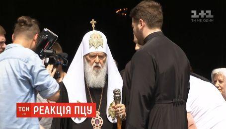 Патріарх Філарет сам себе покарав – учасники Священного синоду