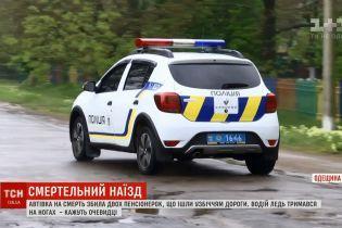 Пьяный экс-милиционер на иномарке сбил насмерть двух женщин в Одесской области