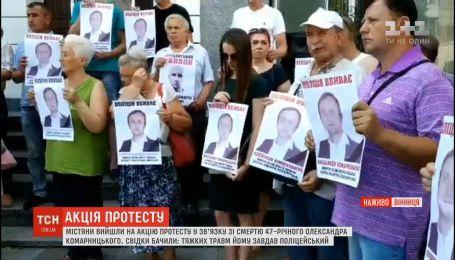 В Виннице люди вышли на акцию протеста в связи со смертью активиста Комарницкого