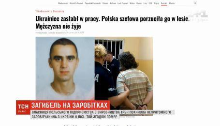 Польці, яка залишила заробітчанина з України помирати, загрожує 5 років ув'язнення