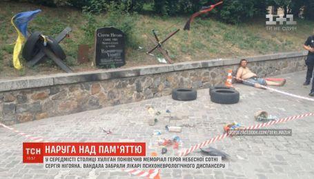 У столиці чоловік понівечив меморіал Сергія Нігояна