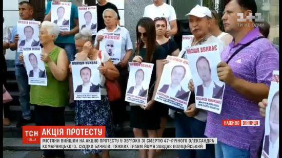 У Вінниці пікетують управління поліції через жорстоке побиття чоловіка поліцейським