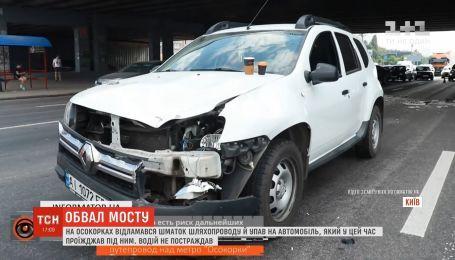 Обвал моста на Осокорках: Кличко уволил ответственного за содержание путепровода