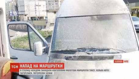 В Киеве люди в балаклавах забросали маршрутки коктейлями Молотова