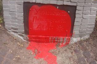 У Харкові невідомі спаплюжили пам'ятник воїнам УПА