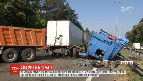 Один погибший и заблокированный въезд в столицу: на Житомирской трассе столкнулись две фуры
