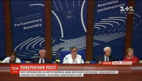 У Страсбурзі відкрилася літня сесія ПАРЄ, на якій можуть повернути делегацію РФ
