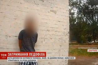 Затримати озброєного педофіла в Маріуполі допомогли діти