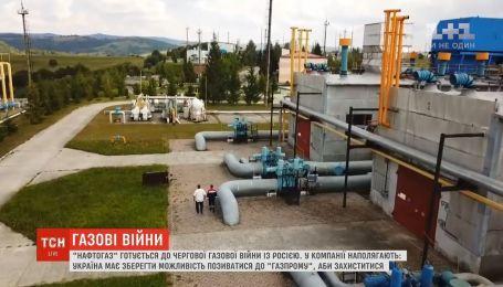 """""""Нафтогаз"""" готується до чергової газової війни із Росією"""