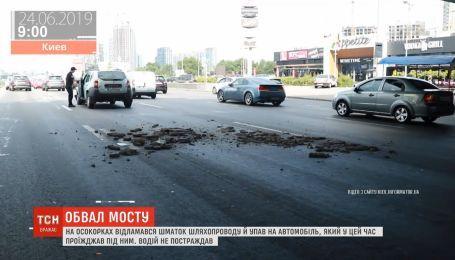 Кличко доручив відповідному департаменту обстежити всі мости Києва