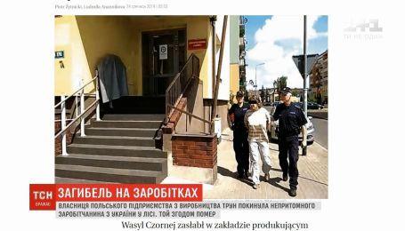 Власниця польського підприємства покинула непритомного заробітчанина з України у лісі