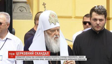 Священный синод ПЦУ лишил Филарета управлять Киевской епархией