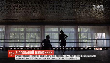 Испорченный выпускной: в Черниговском коллегиуме отменили танец парня на ивалидной коляске