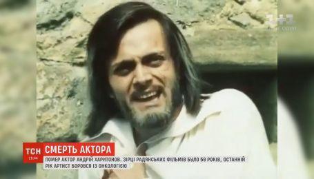 Умер советский актер Андрей Харитонов