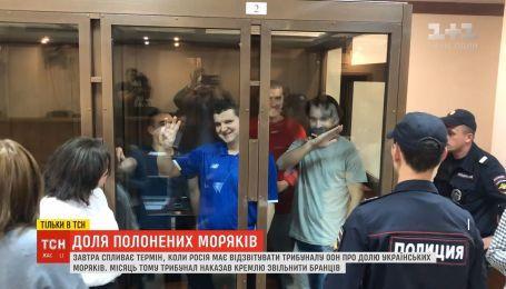 Спливає термін, коли Росія має відзвітувати Трибуналу ООН про долю українських моряків