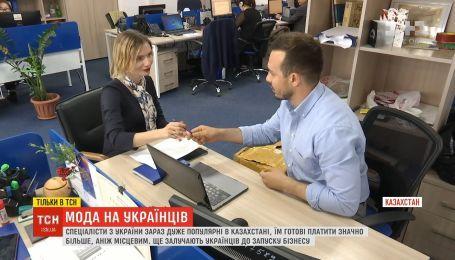 Специалисты из Украины сейчас очень популярны в Казахстане