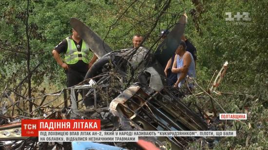 На Полтавщині розбився літак. Подробиці інциденту