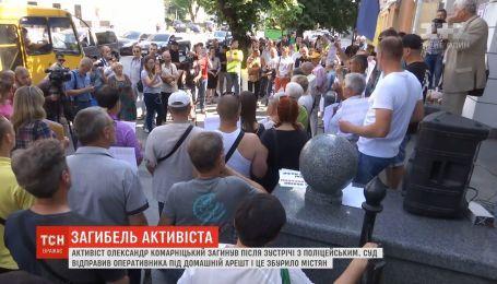 В Виннице из-за смерти активиста Комарницкого пикетировали полицию