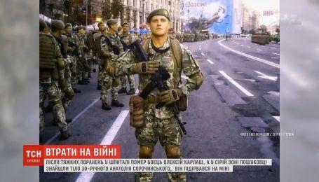 После тяжелых ранений в госпитале умер солдат ВСУ Алексей Карлаш