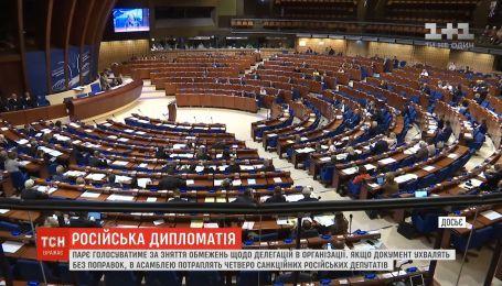 Европейские депутаты восстанавливают членство России в Совете Европы