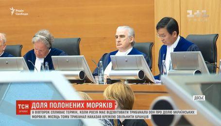 Решающий день: Россия должна отчитаться Трибуналу ООН о судьбе украинских моряков