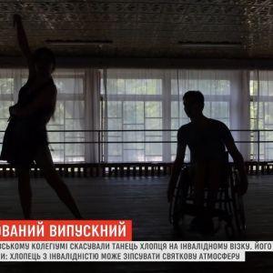 Скандал вокруг выпускного: в Чернигове отменили танец парня на инвалидной коляске
