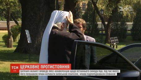 Патриарх Филарет проведет пресс-конференцию на счет последнего синода ПЦУ