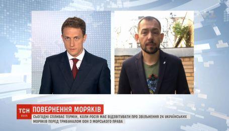 Судьба моряков: украинское МИД уверено, что мировое сообщество и дальше будет давить на Россию