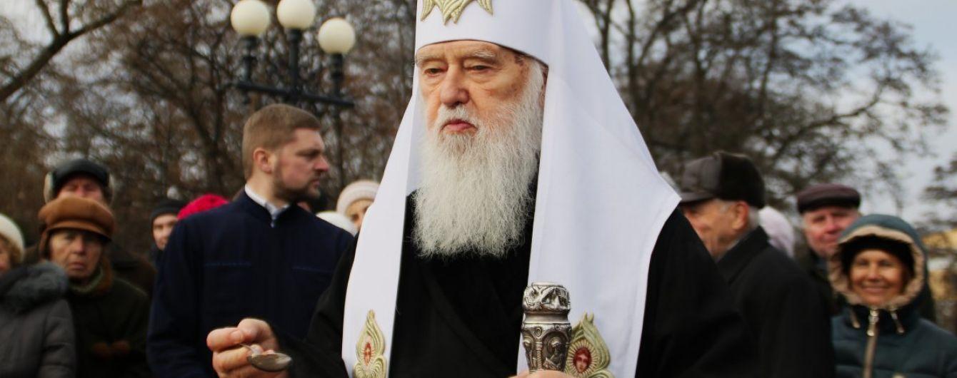 Філарет і учасники собору УПЦ КП не визнали рішень ПЦУ про втрату прав