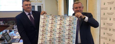 В Украине появится банкнота номиналом в тысячу гривен: НБУ показал новую купюру