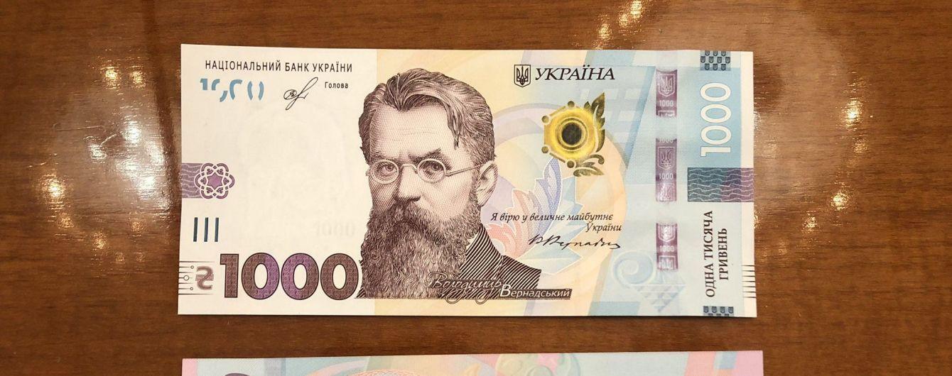 """Нацбанк опроверг """"пиратские"""" шрифты на купюре в 1000 гривен"""