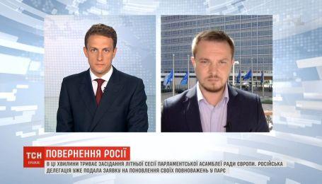 Російська делегація подала заявку на поновлення своїх повноважень у ПАРЄ